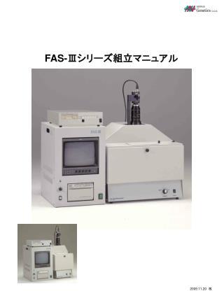 FAS-Ⅲ シリーズ組立マニュアル