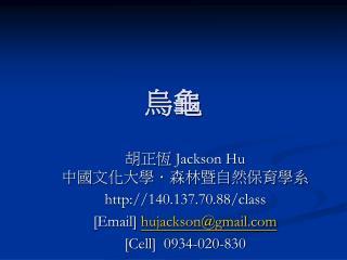 胡正恆 Jackson Hu 中國文化大學.森林暨自然保育學系 140.137.70.88/class [Email] hujackson@gmail