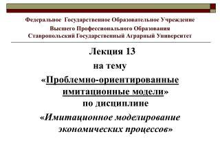 Лекция 13 на тему « Проблемно-ориентированные имитационные модели » по дисциплине