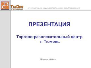 ПРЕЗЕНТАЦИЯ Торгово-развлекательный центр   г. Тюмень