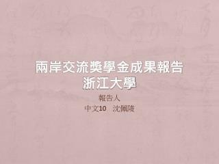 兩岸交流獎學金成果報告 浙江大學