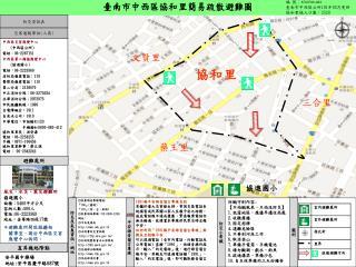 臺南市中西區協和里簡易疏散避難圖