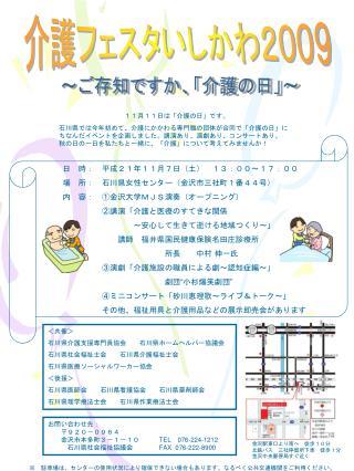 介護フェスタいしかわ2009