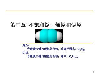 第三章 不饱和烃-烯烃和炔烃