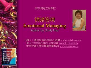 情緒管理 Emotional Managing Author by Cindy Hsu