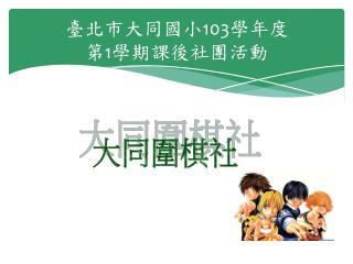 臺北市大同國小 103 學年度 第 1 學期課後社團活動