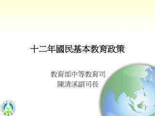 十二年國民基本教育政策