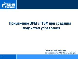 Применение BPM и ITSM при создании подсистем управления