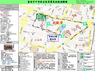 臺南市中西區赤嵌里簡易疏散避難圖