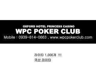 WPC POKER CLUB