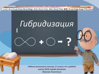 Работу выполнила ученица 11 класса «А» средней школы №26 города Балаково Иванова Анастасия