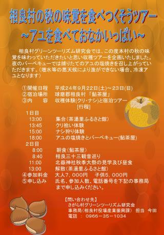 相良村の秋の味覚を食べつくそうツアー ~アユを食べておなかいっぱい~