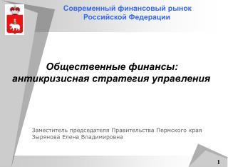 Современный финансовый рынок Российской Федерации