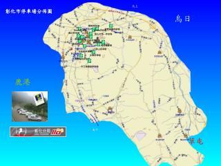 彰化市停車場分佈圖