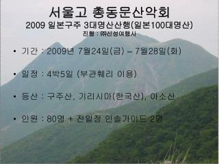 서울고 총동문산악회 2009 일본구주 3 대명산산행 ( 일본 100 대명산 ) 진행 : ㈜ 신성여행사
