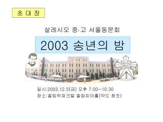 살레시오 중 · 고 서울동문회