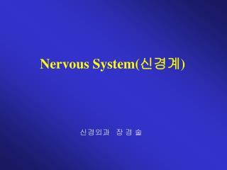 Nervous System( 신경계 )