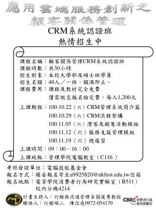 CRM 系統認證班 熱情招生中