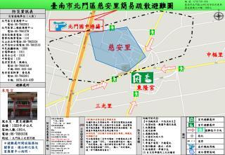 臺南市北門區慈安里簡易疏散避難圖