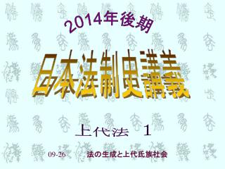 09-26 法の生成と上代氏族社会