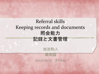 Referral skills Keeping records and documents 照会 能力 記録と文書管理