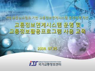 ITS 표준노드링크 기반 교통정보연계시스템 연계체계 개선