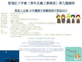 香港紅十字會(青年及義工事務部)東九龍總部 與家人出發 - 少年團親子參觀 黑暗中對話 2015