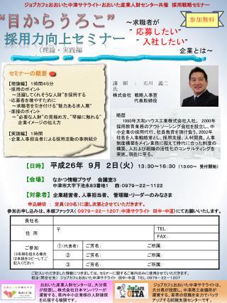 【 日時 】 平成26年 9月 2日(火)  13:30~16:30  (13 : 00~ 受付開始)