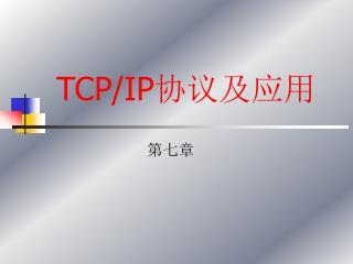 TCP/IP 协议及应用