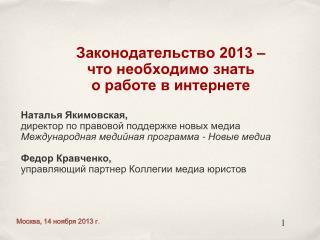 Москва, 14 ноября  201 3 г .