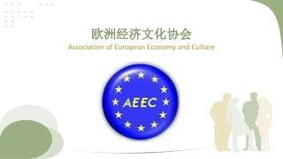 欧洲经济文化协会