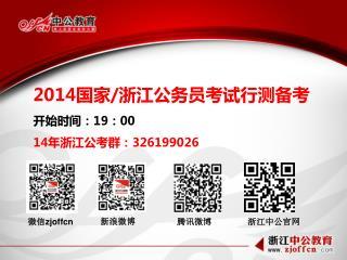 2014 国家 / 浙江公务员考试行测备考 开始时间:19:00 14年浙江公考群: 326199026