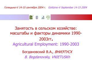 Богдановский В.А., ВНИЭТУСХ В . Bogdanovsky, VNIETUSKh
