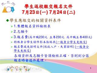 學生返校繳交報名文件 7 月 23 日 ( 一 ) 7 月 24 日 ( 二 )