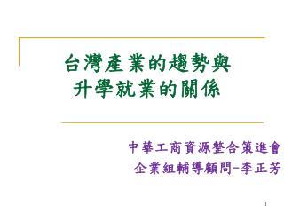 台灣產業的趨勢與 升學就業的關係