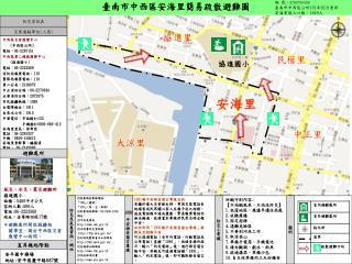 臺南市中西區安海里簡易疏散避難圖