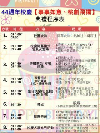 44 週年校慶 【事事如意、桃創飛揚】 典禮程序表