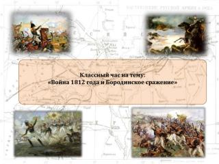 Классный час на тему: «Война 1812 года и Бородинское сражение»