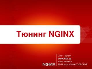 Тюнинг NGINX