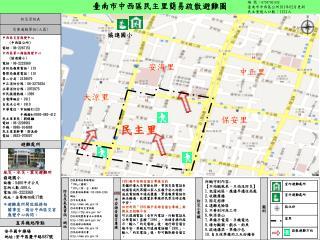 臺南市中西區民主里簡易疏散避難圖