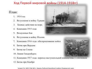 Ход Первой мировой войны (1914-1918гг)