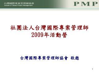 社團法人台灣國際專案管理師 2009 年活動營