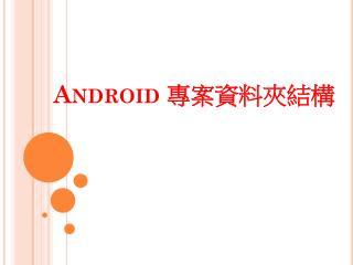 Android 專案資料夾結構