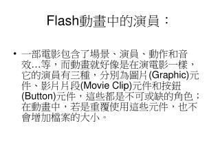 Flash 動畫中的演員: