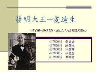 發明大王─愛迪生 「天才是一分的天份,加上九十九分的後天努力」