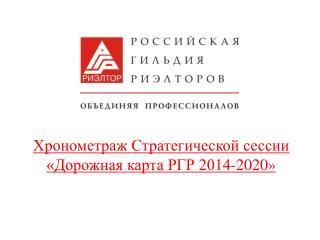 Хронометраж Стратегической сессии «Дорожная карта РГР 2014-2020»