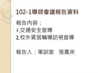 102-1 導師會議報告資料