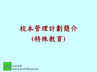 校本管理計劃簡介 ( 特殊教育 )