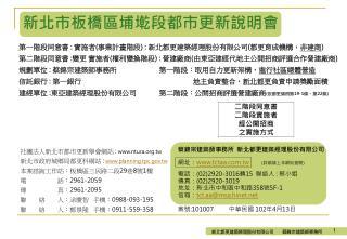 蔡錦宗建築師事務所 新北都更建築經理股份有限公司 網址: tctaa.tw ( 詳細請上本網站查閱 ) 電話: ( 02)2920-3016 轉 15 聯絡人 : 蔡小姐