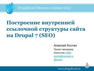 Построение внутренней ссылочной структуры сайта на Drupal 7 (SEO)